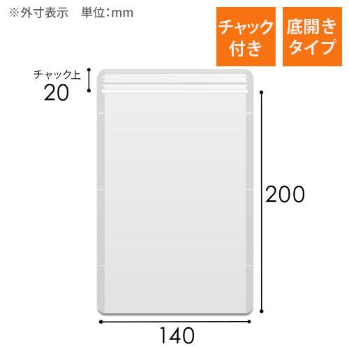 透明 チャック付き平袋(袋巾140×長さ200mm)