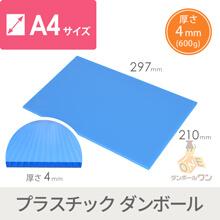 【特価品】プラダンシート A4(水色) 4mm600g