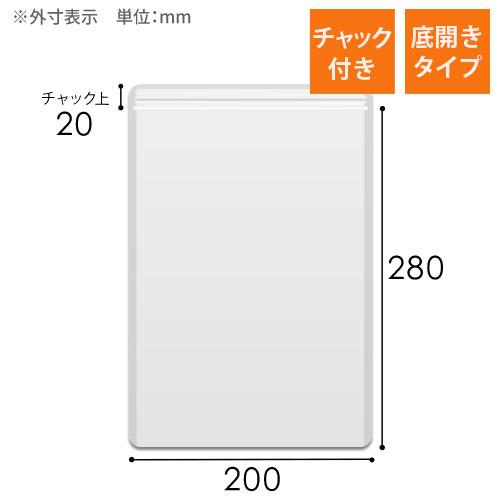 透明 チャック付き平袋(袋巾200×長さ280mm)
