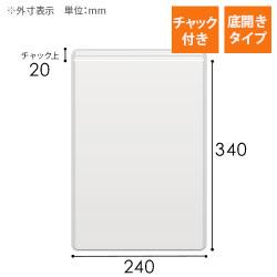 透明 チャック付き平袋(袋巾240×長さ340mm)