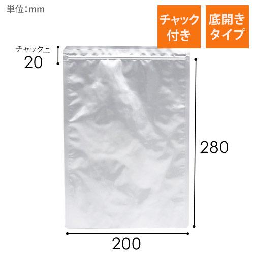 アルミ チャック付き平袋(袋巾200×長さ280mm)