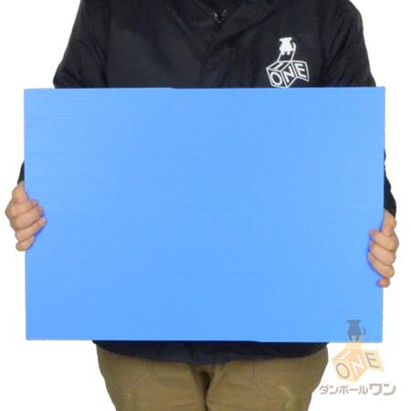 【特価品】プラダンシート B3(水色) 5mm1000g