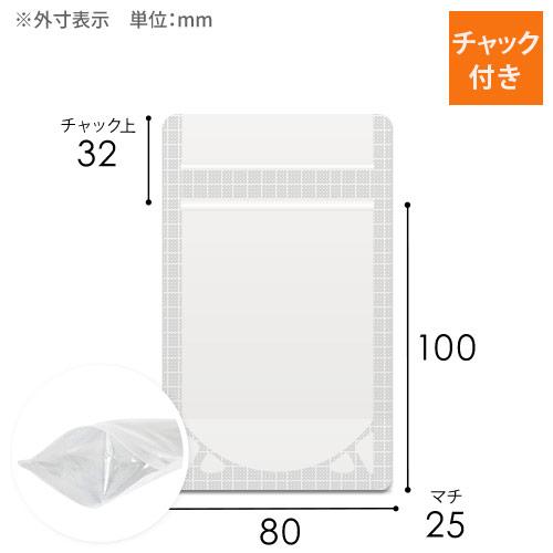 透明 チャック付きスタンド袋(袋巾80×長さ100+底マチ25mm)