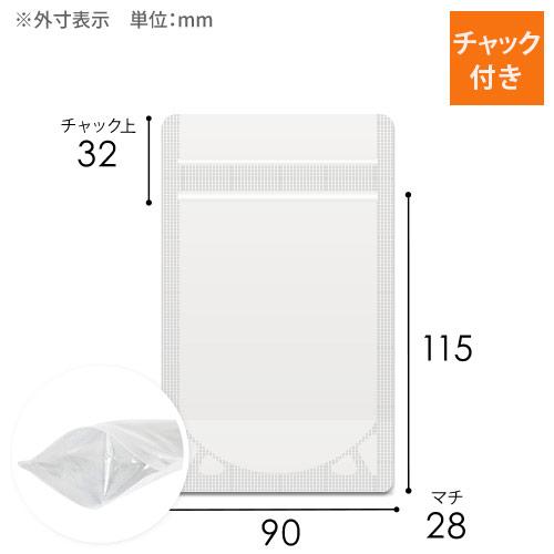 透明 チャック付きスタンド袋(袋巾90×長さ115+底マチ28mm)