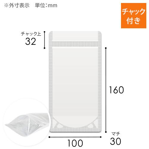 透明 チャック付きスタンド袋(袋巾100×長さ160+底マチ30mm)