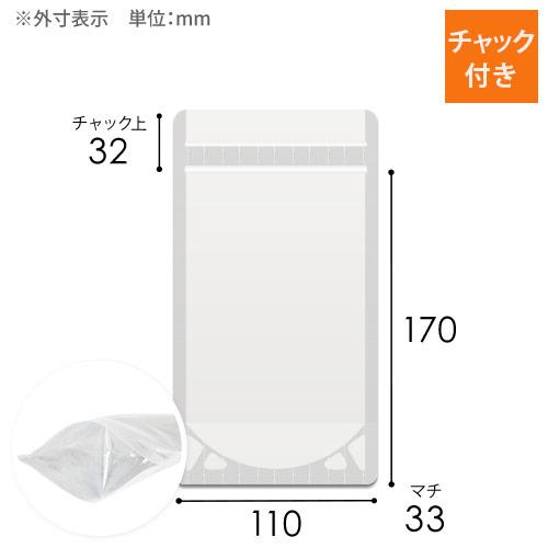 透明 チャック付きスタンド袋(袋巾110×長さ170+底マチ33mm)