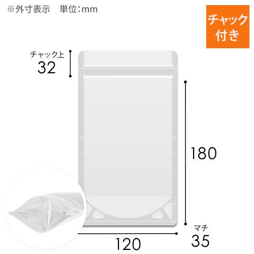 透明 チャック付きスタンド袋(袋巾120×長さ180+底マチ35mm)