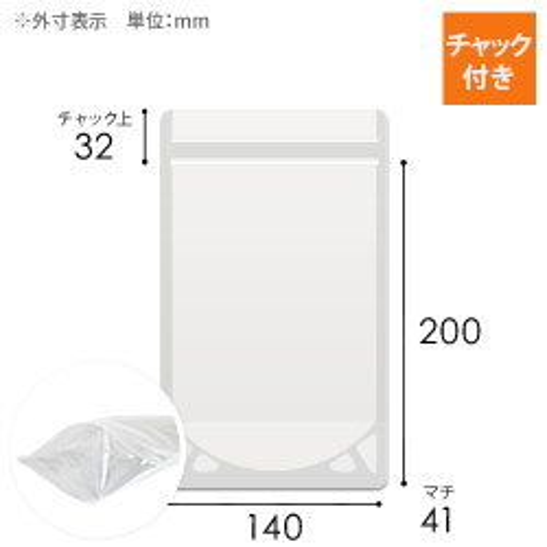 透明 チャック付きスタンド袋(袋巾140×長さ200+底マチ41mm)