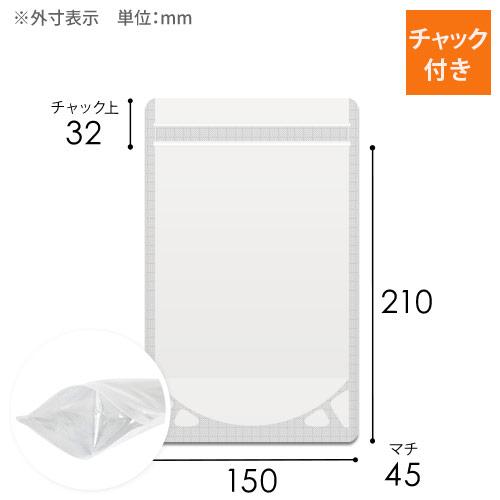 透明 チャック付きスタンド袋(袋巾150×長さ210+底マチ45mm)