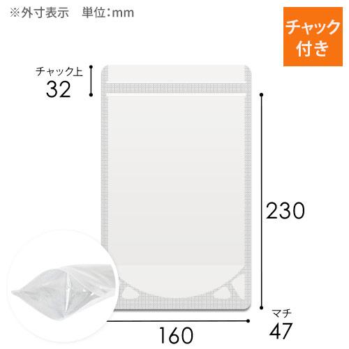 透明 チャック付きスタンド袋(袋巾160×長さ230+底マチ47mm)
