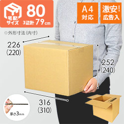 【広告入】宅配80サイズ 段ボール箱(A4サイズ)