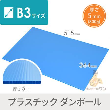 【特価品】プラダンシート B3(水色) 5mm800g