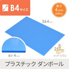 【特価品】プラダンシート B4(水色) 4mm600g