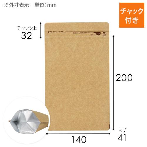 クラフト チャック付きスタンド袋(袋巾140×長さ200+底マチ41mm)