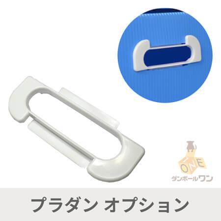プラダンオプションパーツ(穴取っ手)