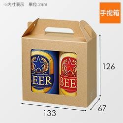 缶ビール350mL2本用 ハンディケース