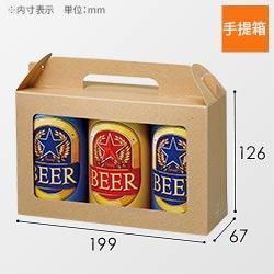 缶ビール350mL3本用 ハンディケース