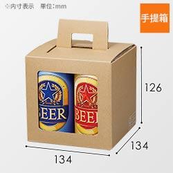 缶ビール350mL4本用 ハンディケース