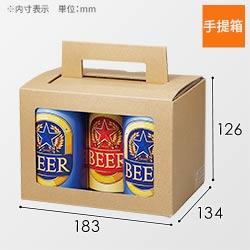 缶ビール350mL5本用 ハンディケース