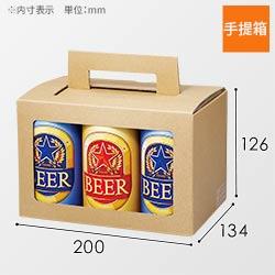缶ビール350mL6本用 ハンディケース