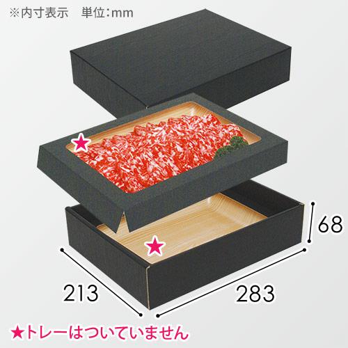 精肉用ギフト箱(深口・2段)黒木目柄