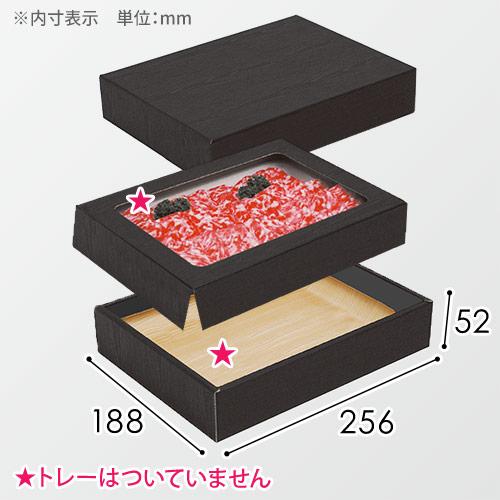精肉用ギフト箱(小)黒木目柄