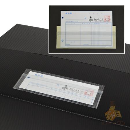 プラダン用カードホルダー(205×80mm)