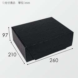 精肉用 宅配ギフト箱(深口)黒木目柄