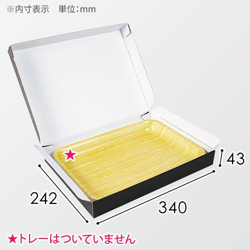 精肉用 宅配ギフト箱(大・浅口)黒木目柄