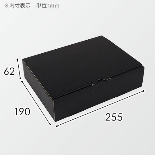 宅配用ギフト箱(小)黒木目柄