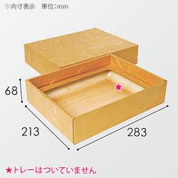 精肉用ギフト箱(深口・2段)雲竜ゴールド柄