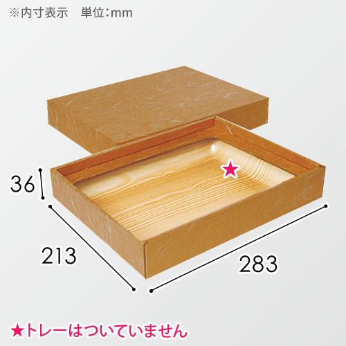 精肉用ギフト箱(浅口・1段)雲竜ゴールド柄