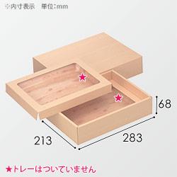 精肉用ギフト箱(深口・2段)木目柄