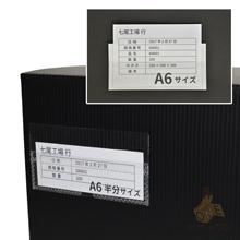 プラダン用カードホルダー(160×80mm)