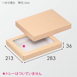 精肉用ギフト箱(浅口・1段)木目柄