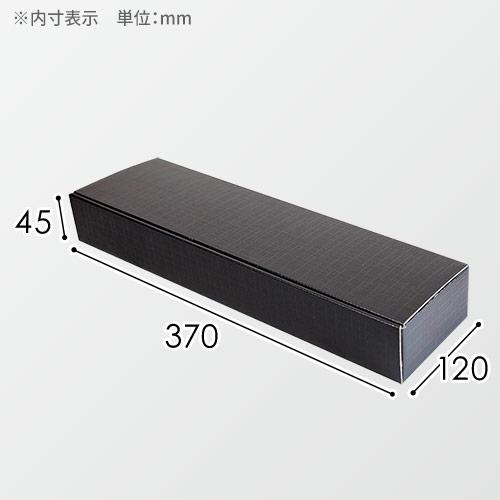 うなぎ1本用ギフト箱 黒絹目格子柄