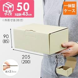 宅配用ギフト箱 深さ8.5cm(内寸:200×120×85mm)ナチュラル