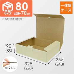宅配用ギフト箱 深さ8.5cm(内寸:320×240×85mm)ナチュラル