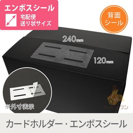 プラダン用エンボスシール(240×120mm)