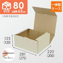 宅配用ギフト箱 深さ12cm(内寸:275×200×120mm)ナチュラル