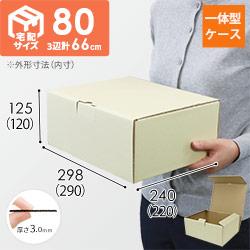 宅配用ギフト箱 深さ12cm(内寸:290×220×120mm)ナチュラル