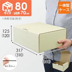 宅配用ギフト箱 深さ12cm(内寸:310×240×120mm)ナチュラル