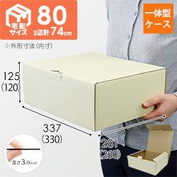 宅配用ギフト箱 深さ12cm(内寸:330×260×120mm)ナチュラル