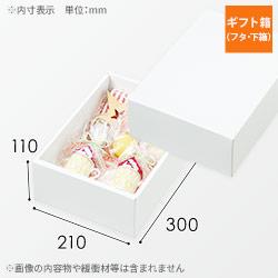 ギフトボックス 深さ11cm(内寸:300×210×110mm)白・艶あり