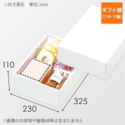 ギフトボックス 深さ11cm(内寸:325×230×110mm)白・艶あり