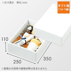 ギフトボックス 深さ11cm(内寸:350×250×110mm)白・艶あり