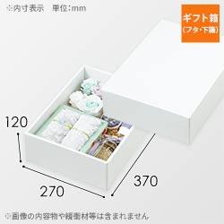 ギフトボックス 深さ12cm(内寸:370×270×120mm)白・艶あり