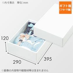 ギフトボックス 深さ12cm(内寸:395×290×120mm)白・艶あり