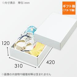 ギフトボックス 深さ12cm(内寸:420×310×120mm)白・艶あり