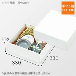 ギフトボックス(底面33cm角・深さ11.5cm)白・艶あり